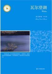 瓦尔登湖(试读本)