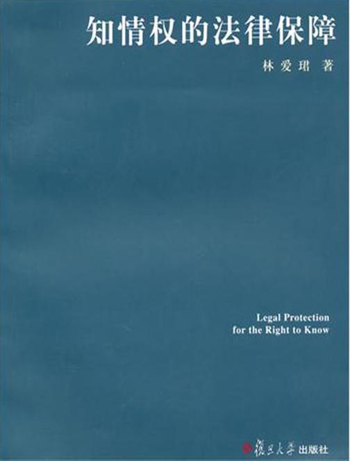 知情权的法律保障