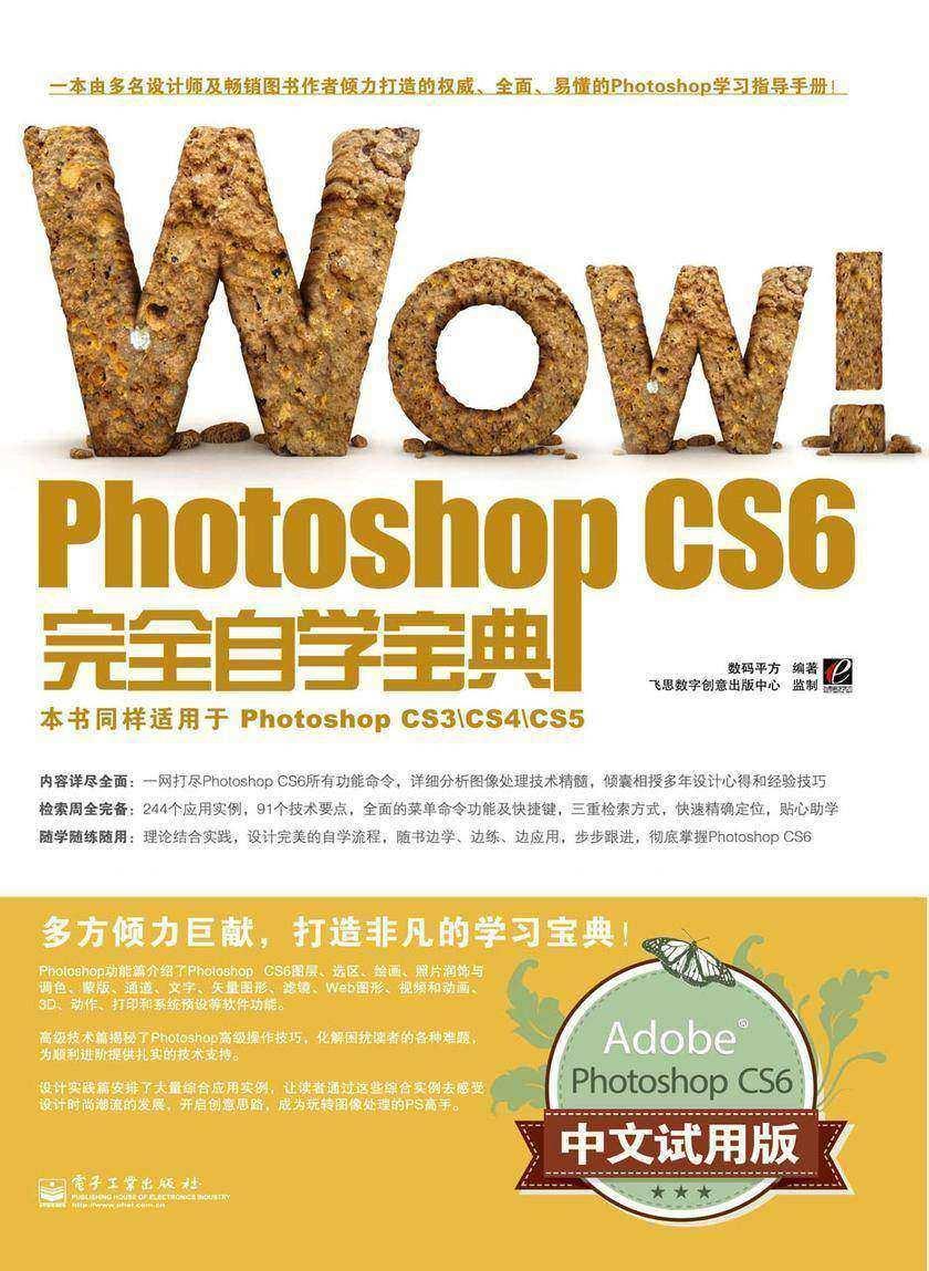 WOW! Photoshop CS6完全自学宝典(不提供光盘内容)(仅适用PC阅读)