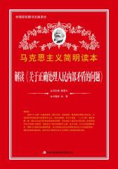 马克思主义简明读本解读《关于正确处理人民内部矛盾的问题》