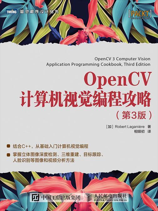 OpenCV计算机视觉编程攻略(第3版)