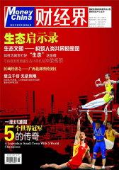 财经界 月刊 2012年03期(电子杂志)(仅适用PC阅读)
