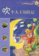 吹牛大王历险记:新课标小学课外快乐阅读(试读本)