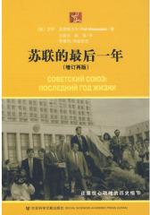 苏联的 后一年(增订再版 )(试读本)