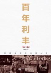 百年利丰(第二版)——跨国集团亚洲再出发(试读本)