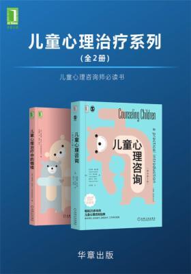 儿童心理治疗系列(全2册)儿童心理咨询师书