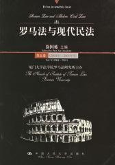 罗马法与现代民法  第五卷(2004年~2005年号)