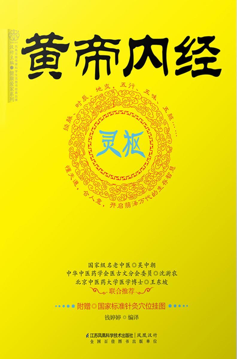 黄帝内经.灵枢(汉竹·健康爱家系列)
