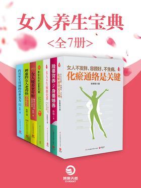 女人养生宝典(全7册)