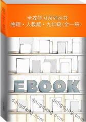 全效学习系列丛书:物理·人教版·九年级(全一册)(仅适用PC阅读)