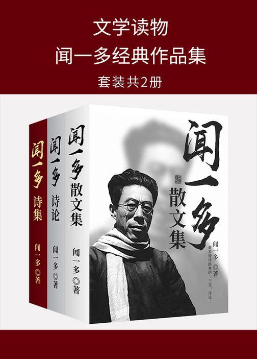 文学读物:闻一多经典作品集(闻一多诗集+闻一多散文集+闻一多诗论)套装共三册