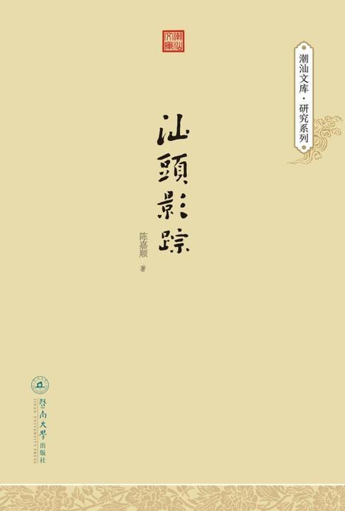 潮汕文库·研究系列·汕头影踪
