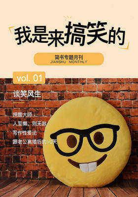 我是来搞笑的专题月刊001·谈笑风生