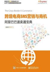 跨境电商SNS营销与商机——阿里巴巴速卖通宝典