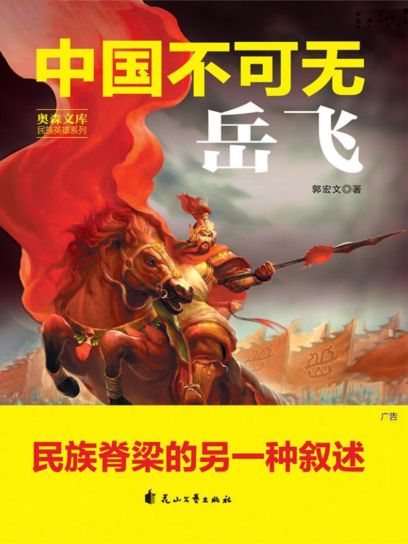 中国不可无岳飞