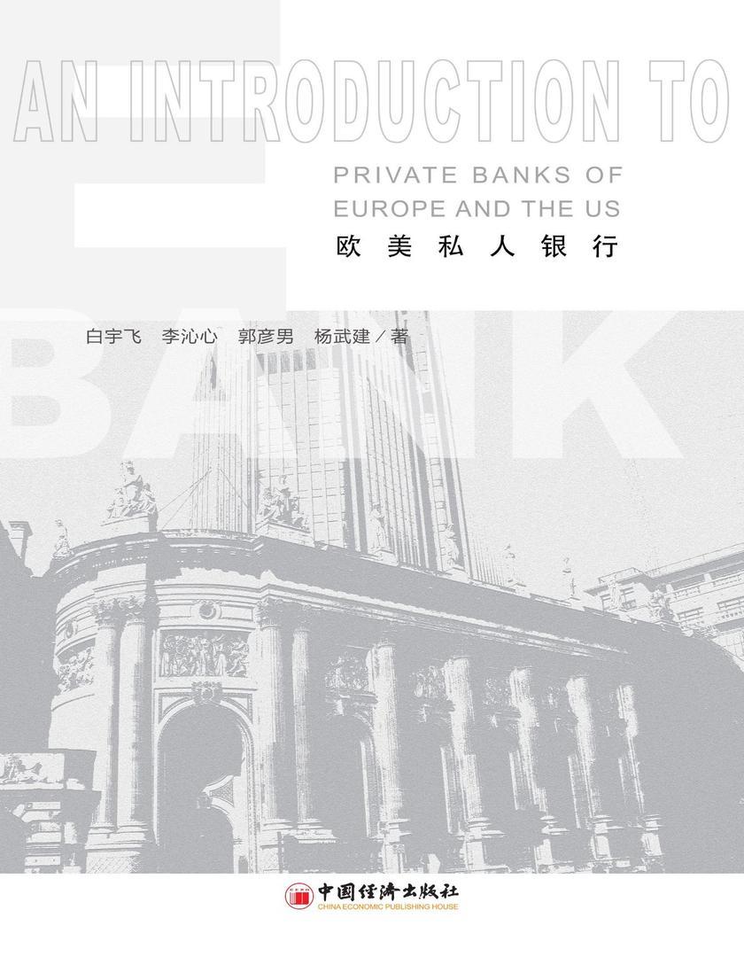 欧美私人银行