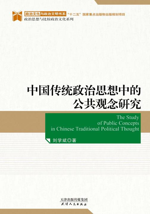 中国传统政治思想中的公共观念研究