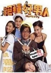 绝种好男人 粤语(影视)