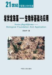 发状念珠藻:生物学基础与应用