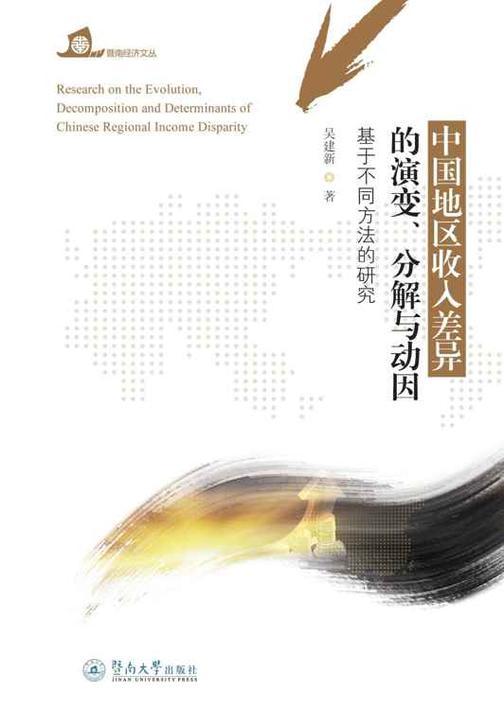 中国地区收入差异的演变分解与动因基于不同方法的研究