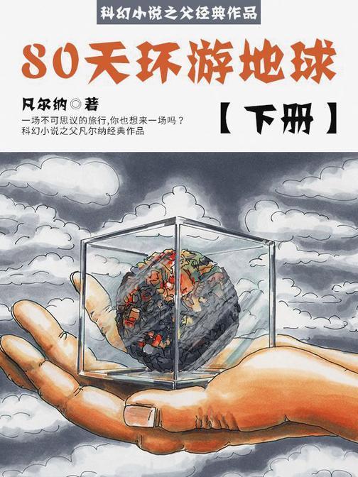 凡尔纳经典作品:80天环游地球(下册)