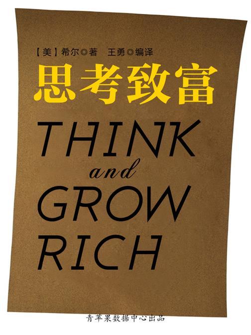 思考与致富