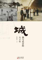 城:我与北京的八十年