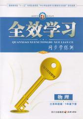 *学习系列丛书:物理·江苏科技版·9年级下册(仅适用PC阅读)