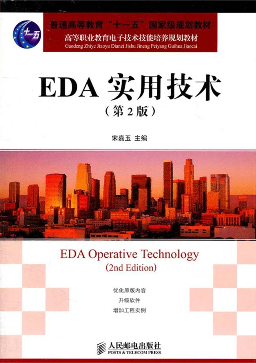 EDA实用技术(第2版)(仅适用PC阅读)