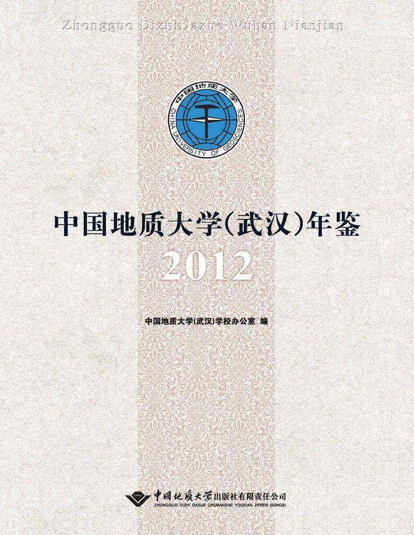 中国地质大学(武汉)年鉴2012
