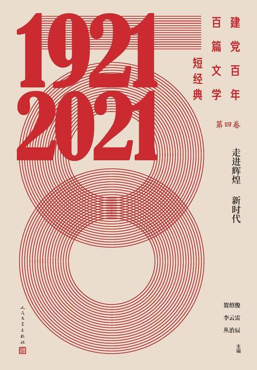 建党百年百篇文学短经典.第四卷,走进辉煌新时代