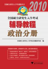 全国硕士研究生入学考试辅导教程.政治分册