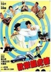 欢乐龙虎榜 国语(影视)