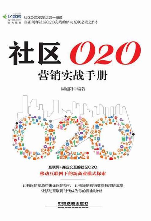 社区O2O营销实战手册