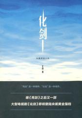 化剑(试读本)