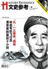 文史参考 半月刊 2011年第9期(电子杂志)(仅适用PC阅读)