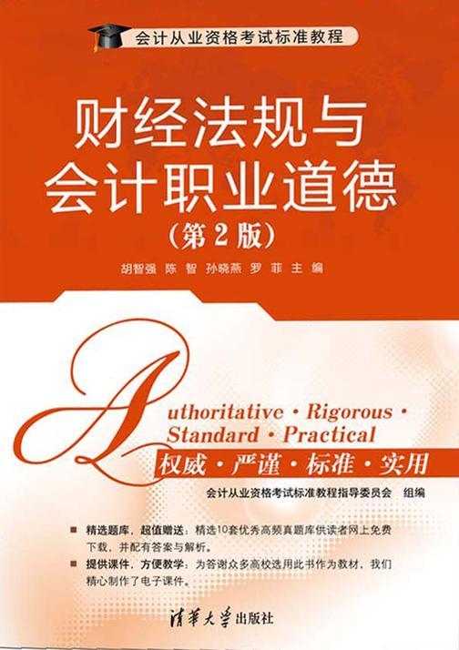 财经法规与会计职业道德(第2版)