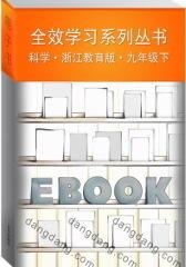 全效学习系列丛书:科学·浙江教育版·九年级下(仅适用PC阅读)