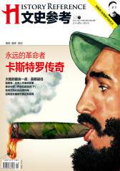 文史参考 半月刊 2011年第10期(电子杂志)(仅适用PC阅读)