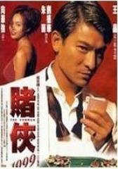 赌侠 1999(影视)