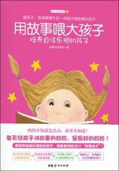 用故事喂大孩子:培养自信乐观的孩子