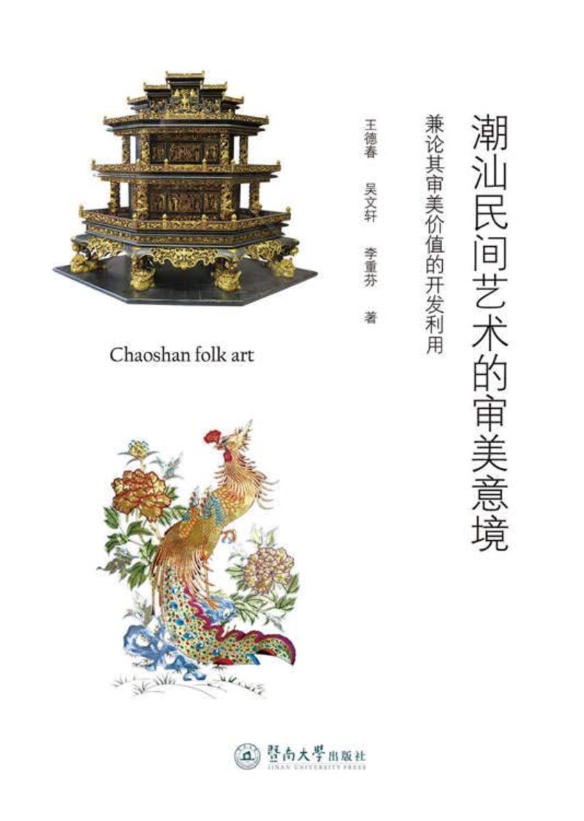 潮汕民间艺术的审美意境兼论其审美价值的开发利用