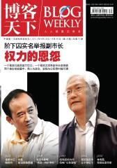 博客天下 旬刊 2011年18期(电子杂志)(仅适用PC阅读)