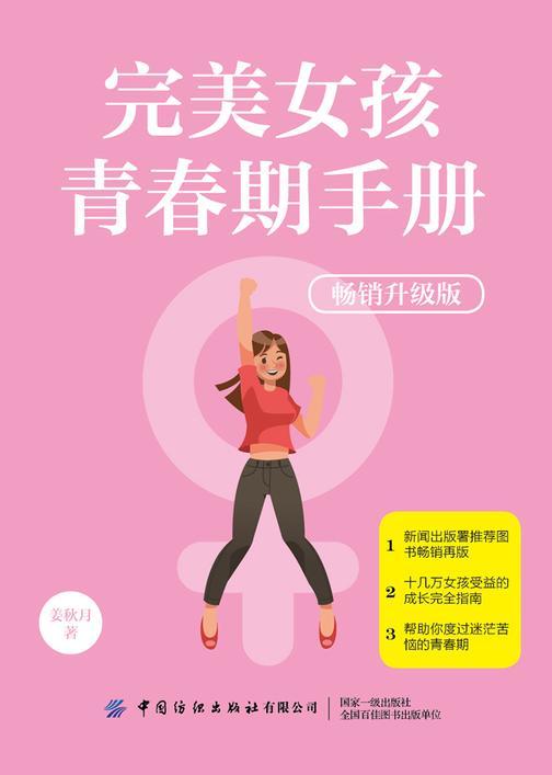 完美女孩青春期手册(畅销升级版)