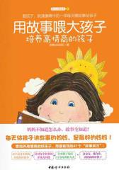 用故事喂大孩子——培养高情商的孩子