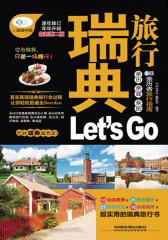 瑞典旅行Let'sGo(第二版)