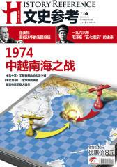 文史参考 半月刊 2011年第13期(电子杂志)(仅适用PC阅读)