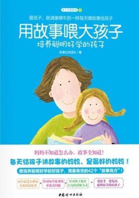 用故事喂大孩子——培养聪明好学的孩子