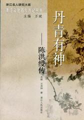 丹青有神:陈洪绶传