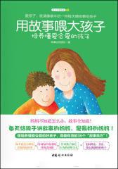 用故事喂大孩子:培养懂爱会爱的孩子